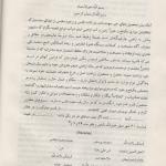 د احمد شاه دراني يو فرمان