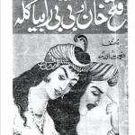 فتح خان رابعه